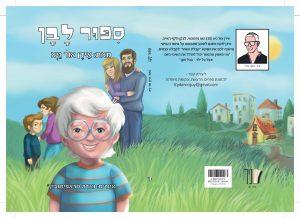 סיפור לבן ספר ילדים מאת איידן אור גיא